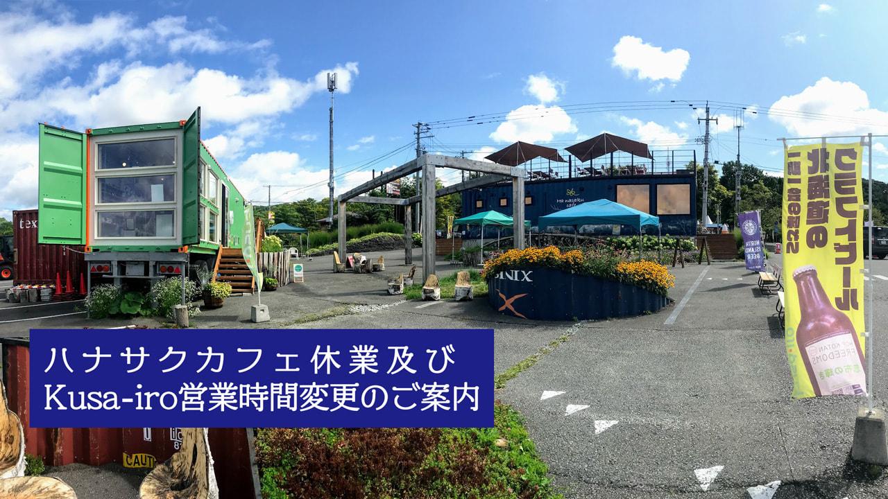 緊急事態宣言の延長に伴うハナサクカフェの休業とKusa-iroの営業時間変更について