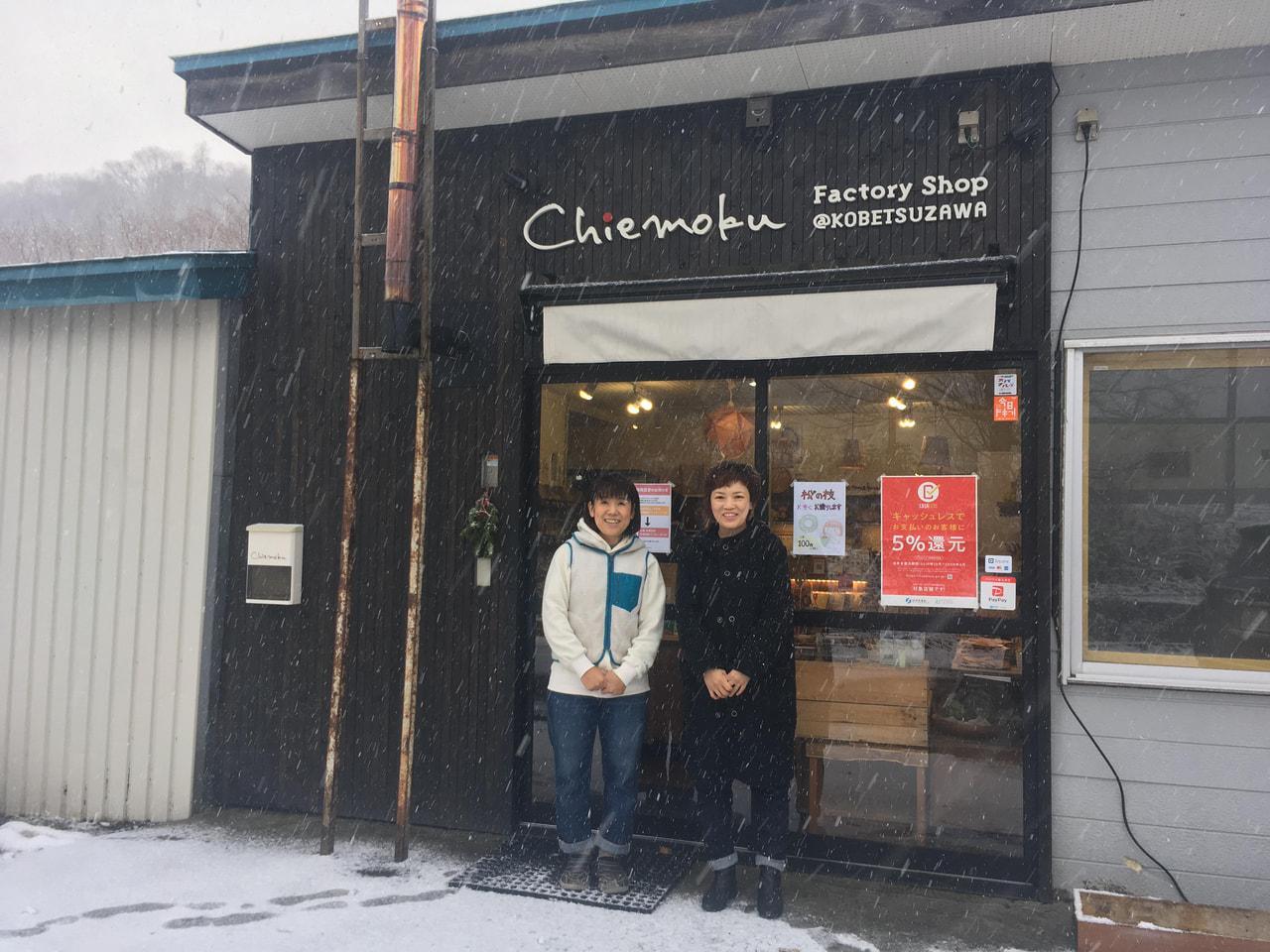 Chiemoku ファクトリーショップ 小別沢 に行ってきました!