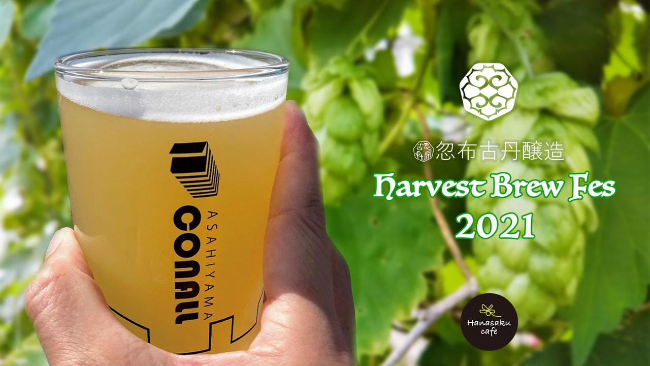 忽布古丹醸造HarvestBrewまつり2021(22日募集終了/23日残2席)