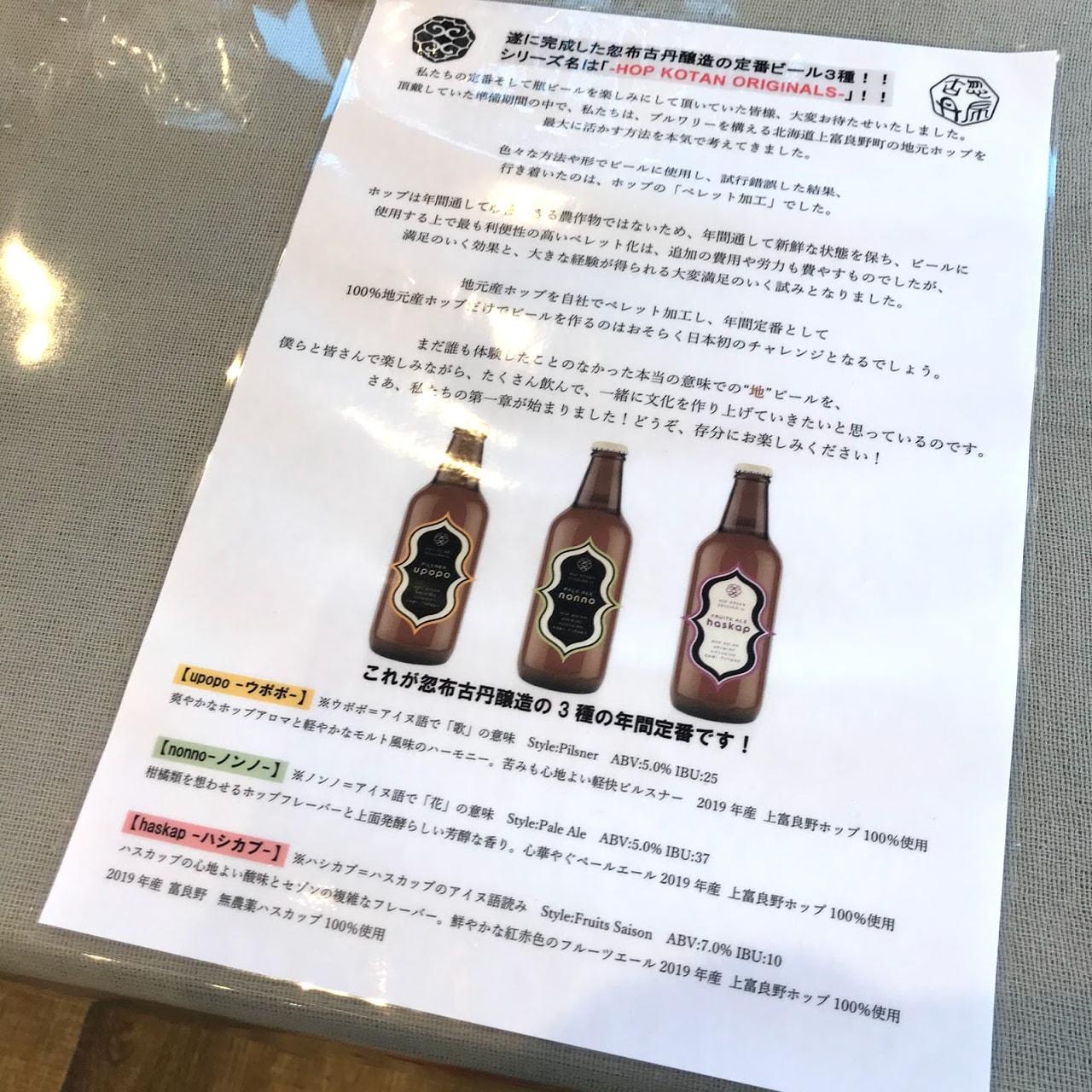 忽布古丹醸造5Tap3Days 本日最終日!