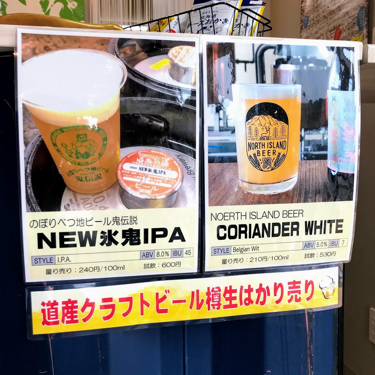 クラフトビールの量り売り!