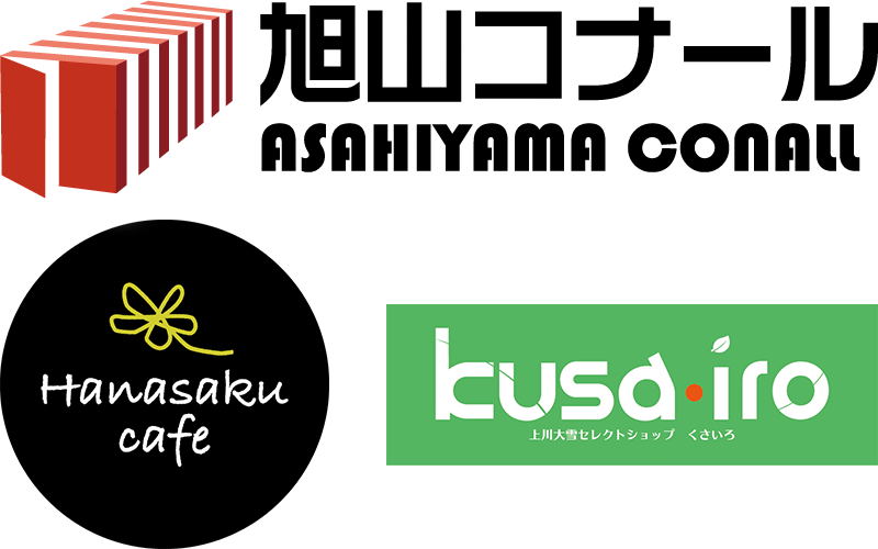 旭山コナール|旭山動物園正門前のコンテナカフェ&ショップ
