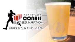 旭川初の本格的ビアフェス!旭山コナールクラフトビアマラソンはいよいよ来週の開催ですよ!