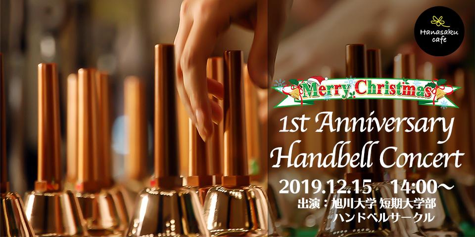 ハナサクカフェでハンドベル♪(今後開催のイベント情報)