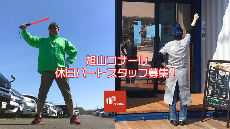 夏休み対応アルバイトスタッフ募集、再度のお願い!!