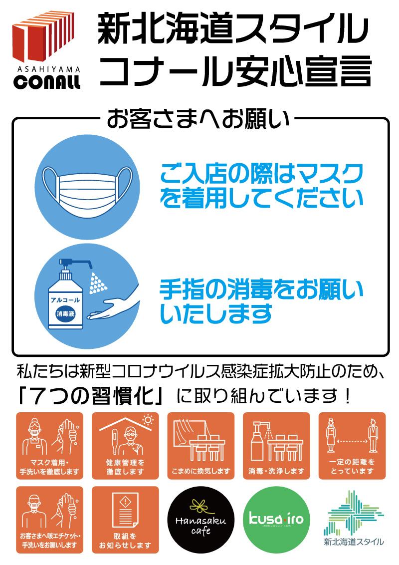 新北海道スタイル旭山コナール安心宣言
