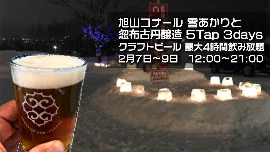 旭山コナール雪あかりと忽布古丹醸造 5Tap3Days